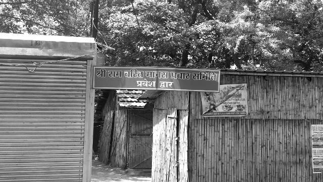 Ram Manas Charit Katha Burnpur
