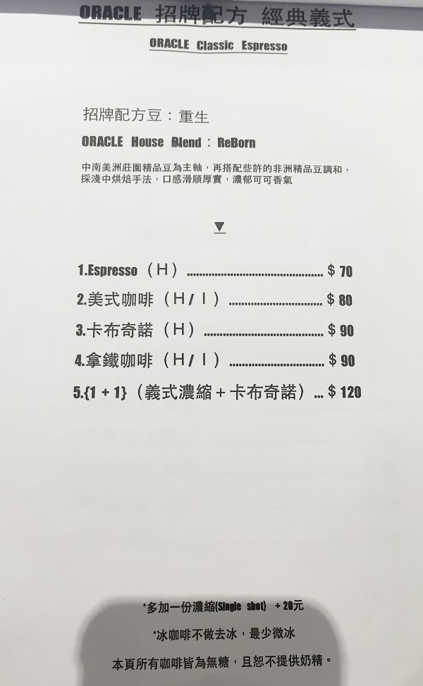 oracle coffee