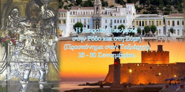 Η Πειραϊκή Εκκλησία στην Ρόδο και τη Σύμη. Προσκύνημα στον Πανορμίτη: 26/09-01/10