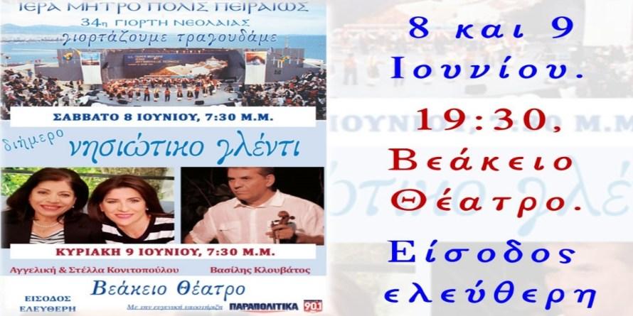 Η χαρά της γιορτής. Βεάκειο Θέατρο, 8 και 9 Ιουνίου, στις 19:30. Γράφει ο Γ.Μπάρλας