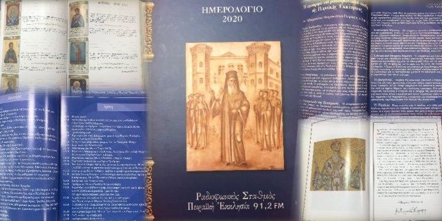 Αφιερωμένο στον Άγιο Νεκτάριο το Ημερολόγιο – Αγιολόγιο 2020 της Πειραϊκής Εκκλησίας.
