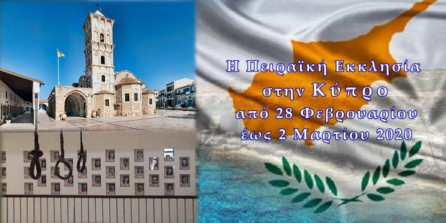 Κύπρος: Η Πειραϊκή Εκκλησία σε Προσκύνημα στην Μεγαλόνησο (28/02 – 02/03/2020).