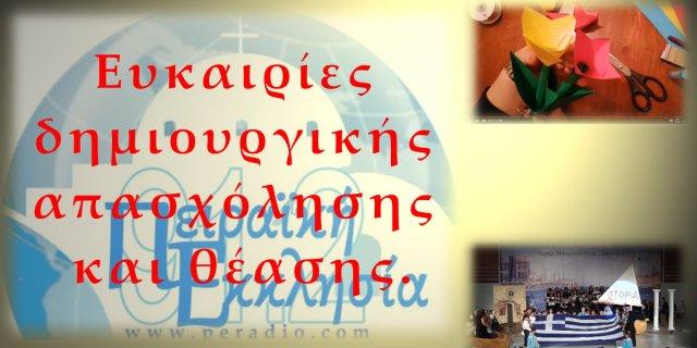 Ευκαιρίες δημιουργικής απασχόλησης και θέασης, από την Πειραϊκή Εκκλησία.