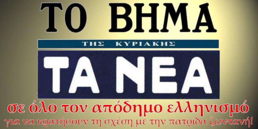 «Το Βήμα» και «Τα Νέα» στον απόδημο ελληνισμό για ζωντανή σχέση με την πατρίδα .