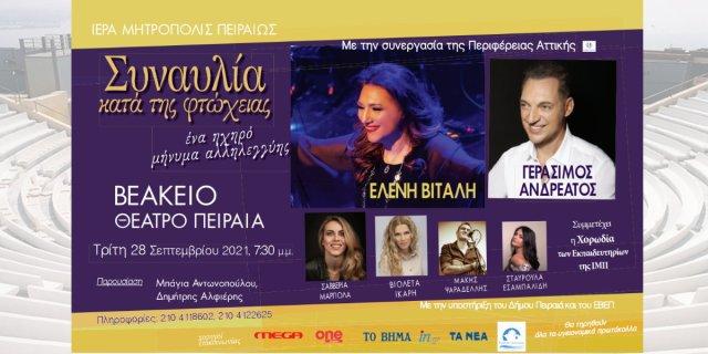 Μεγάλη Συναυλία κατά της φτώχειας από την Ι.Μητρόπολη Πειραιώς, στις 28 Σεπτεμβρίου