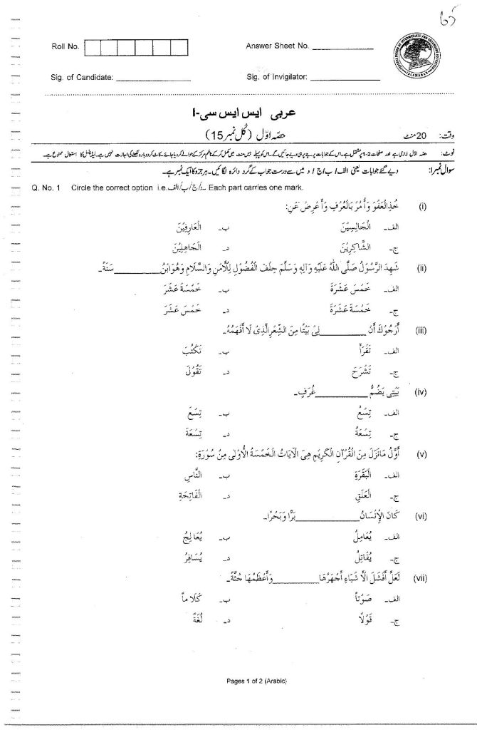 Arabic Fbise Past papers Class 9th page 1