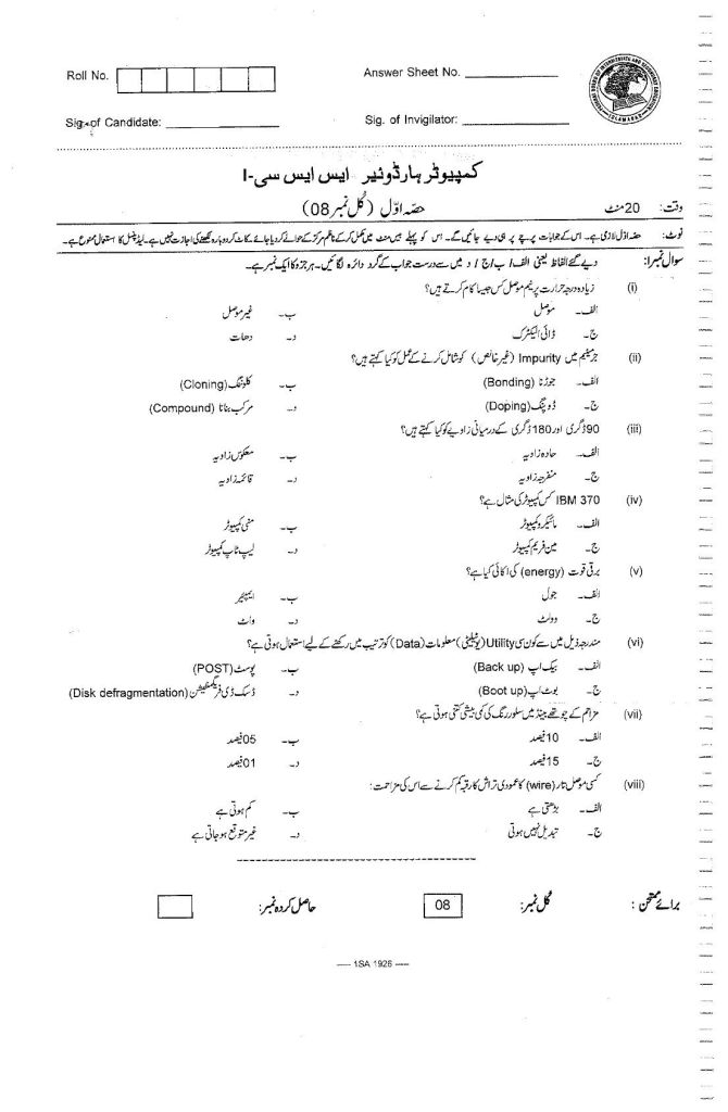 Computer Hardware Fbise Past Papers Class IX urdu medium