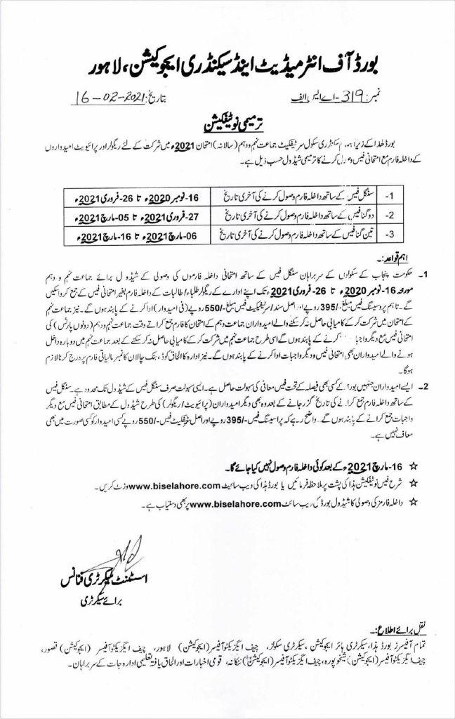 BISE Lahore Class 9 10 Admission Last date