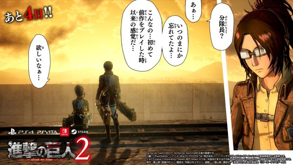 Attack On Titan 2 Switch Europe