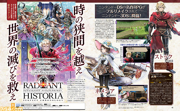 https://i1.wp.com/www.perfectly-nintendo.com/wp-content/gallery/radiant-historia-perfect-history-famitsu-21-03-2017/1.jpg?w=806