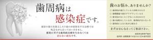 歯周病 歯槽膿漏 歯周病治療専門 歯科 香川県 高松市 吉本歯科医院