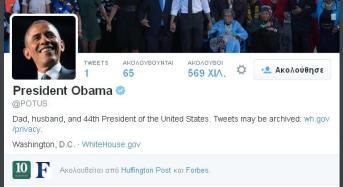 Ο Μπαράκ Ομπάμα «άνοιξε» προσωπικό λογαριασμό twitter