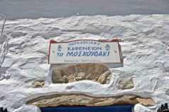 mosxoudaki09