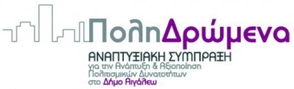 polidromena_topsa_aigaleo