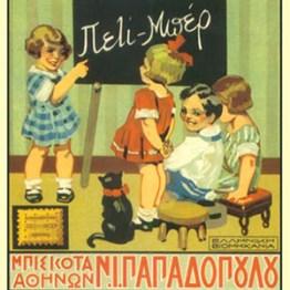 vintage-ads-27