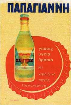 vintage-ads-3