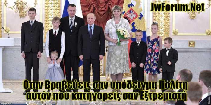 Βράβευση Μαρτύρων του Ιεχωβά απο τον Βλαντιμίρ Πούτιν σαν υπόδειγμα Γονέων