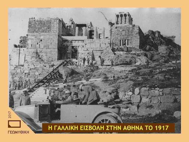 Η Αθήνα το 1917 Φωτογραφίες της πόλης, από τους φωτογράφους της Γαλλικής αντιβασιλικής στρατιωτικής αποστολής.