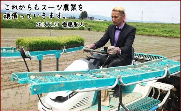 kiyoto-saito-suit-farmer-600x369
