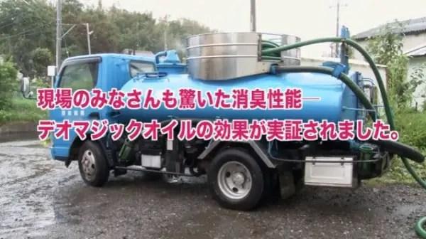 osaka-sewage-trucks-600x336