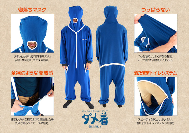 damegi-suit-wearable-pajamas-bibi-lab-1