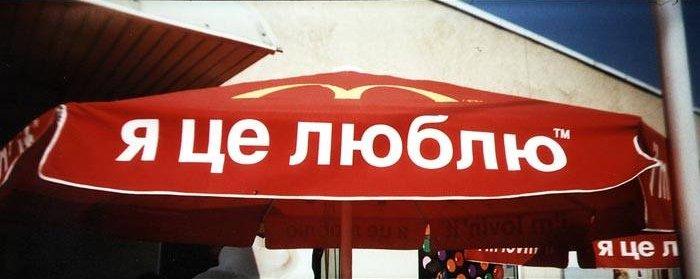 Ukraiński McDonald's