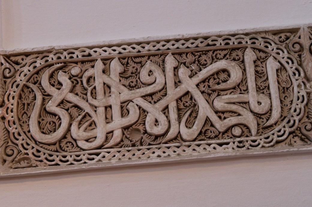 Fragmento del Padrenuestro en árabe en la iglesia de St. Andrew, Tánger, Marruecos