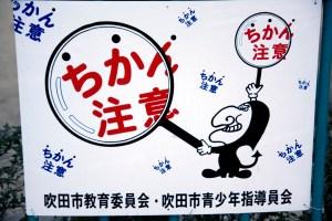 CHIKAN CHUI - ¡Atencion! Cuidado con los pervertidos