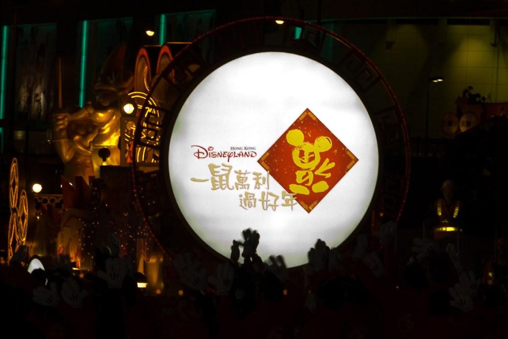 La carroza de Hong Kong Disneyland, en el desfile de bienvenida del año de la rata en el 2008, Hong Kong
