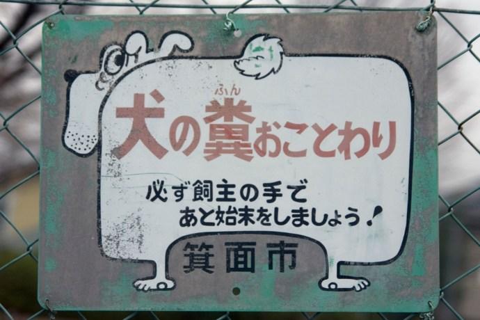 INU NO FUN OKOTOWARI - ¡Prohibido perros!