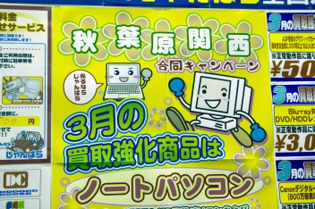 Letreros con dibujos curiosos en Japón