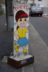 TOBIDASUNA - ¡No correr hacia la calle!