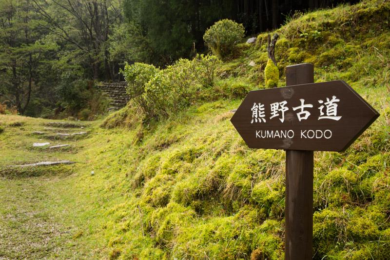 Letrero de sendero de Kumano Kodo, Japón