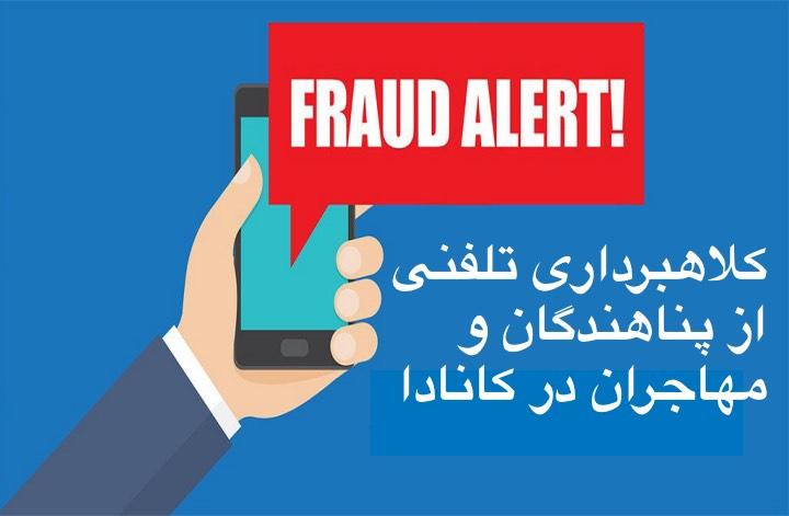 telephone-fraud-refugees-immigrants