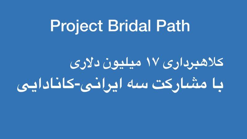 Project-Bridal-Path