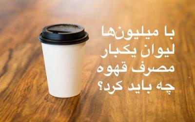 با میلیونها لیوان یکبار مصرف قهوه چه باید کرد؟