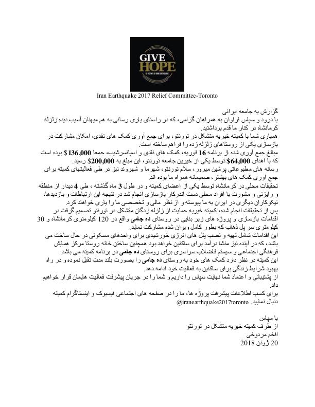 Iran Earthquake 2017 Relief Committee-Farsi