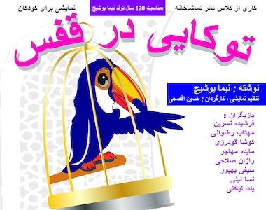اثری از نیما یوشیج، برای تأتر کودکان ایرانی در مهاجرت 1