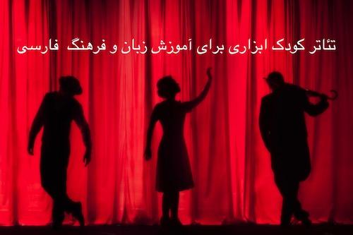 تئاتر کودک ابزاری موثر برای آموزش زبان و فرهنگ پارسی 1