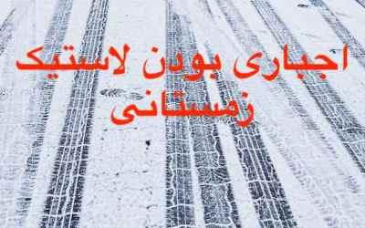 لاستیک زمستانی در کدام استانها اجباری است