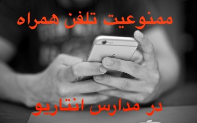 ممنوعیت تلفن همراه در مدارس انتاریو