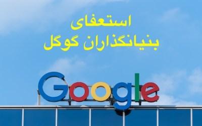 بنیانگذاران گوگل استعفاء دادند