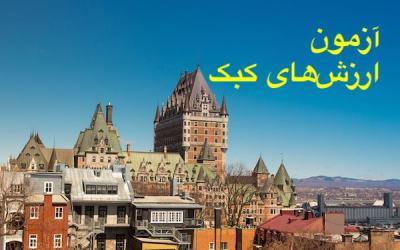 مهاجرت به کانادا با شرط قبولی در آزمون ارزشهای کبک