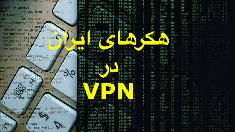 نفوذ هکرهای ایرانی به سرورهای وی پی ان
