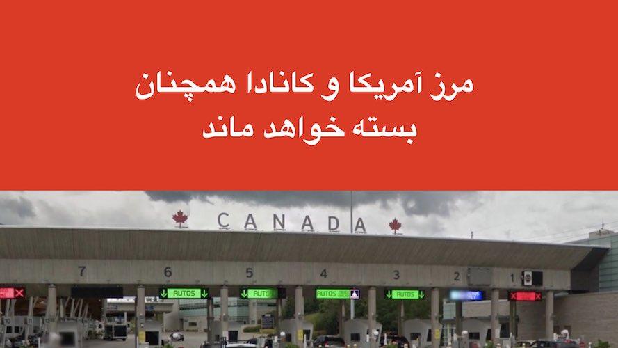 مرز آمریکا و کانادا همچنان بسته خواهد ماند