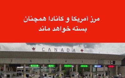 مرز کانادا و آمریکا همچنان بسته میماند