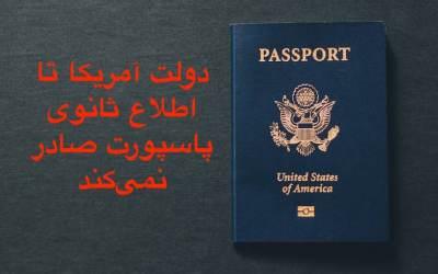 دولت آمریکا تا اطلاع ثانوی پاسپورت صادر نمیکند