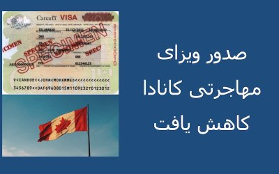 صدور ویزای مهاجرتی کانادا کاهش یافت