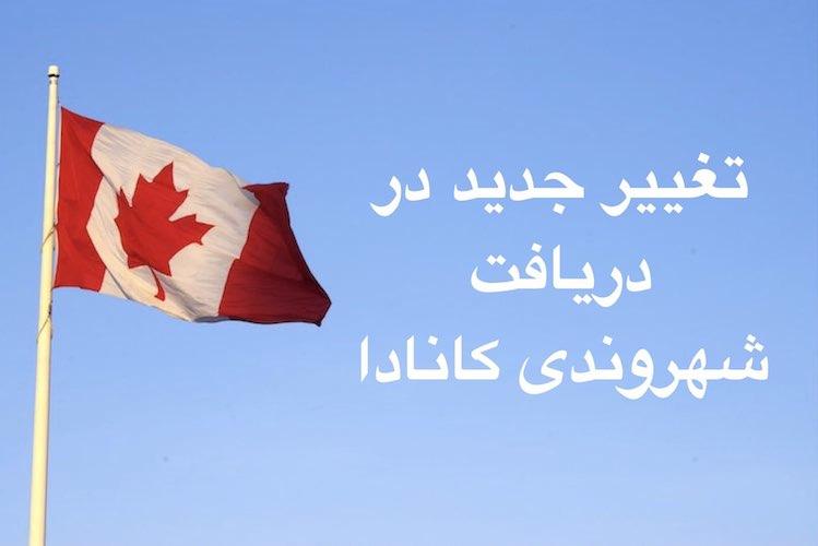 تغییر جدید در دریافت شهروندی کانادا