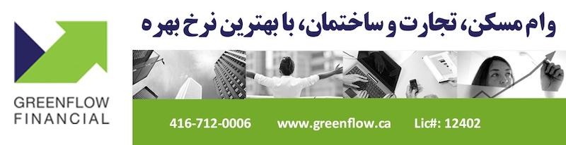 GreenFlow